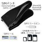 ショッピングnano SIMパンチ(micro/nano対応SIMカッター)iPhone5/4S/4用 + SIM変換アダプターが2セット(標準, マイクロ, nano) + SIMリリースピン2本 + SIMシール付