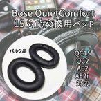 �ڥ᡼���� ����̵����Bose QuietComfort 15 �б����ѥѥå� �Х륯(�ʰץѥå�����)�� QC15, QC2, AE2, AE2i �б�