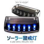 【メール便 送料無料】Reontiger 青 光 で 撃退 ブルー 6 LED スキャン セキュリティ ライト ソーラー 充電 衝撃 感知 A059