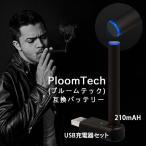 【メール便送料無料】 プルームテック ploomtech 互換バッテリー USB充電器セット 50パフお知らせ 機能付き 急速充電 電子タバコ 動作保障 あすつく