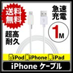 iPhone ケーブル 充電ケーブル iPhone7 iPhoneSE iPhone6 iPhone6S USBケーブル iPadmini iPadAir