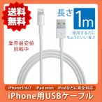 iPhone7 ケーブル 充電ケーブル iPhone7 iPhoneSE iPhone6 iPhone6S USBケーブル iPadmini iPadAir