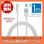 【メール便送料無料】iPhone7 ケーブル 充電ケーブル iPhone7 iPhoneSE iPhone6 iPhone6S USBケーブル iPadmini iPadAir
