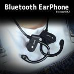 【メール便 送料無料】Bluetooth イヤフォン イヤホン ブルートゥース ワイヤレス スポーツ イヤホン マイク iphone 選べる4色