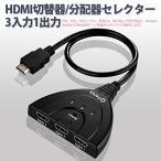 【送料無料】HDMI切替器 分配器 セレクター 3入力 to 1出力 (メス→オス) 3D/1080P対応 簡単切替 コスパ抜群 相性良い ブラック( 3入力 to 1出力)