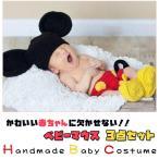 【メール便/送料無料】ミッキ― コスチューム 寝相アート ベビー服 着ぐるみ 新生児 赤ちゃん 出産祝い