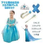 【メール便 送料無料】アナと雪の女王 エルサ風ドレス5点セット (ドレス、ティアラ、スティック、ウィッグ、手袋)