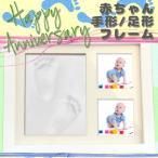 【メール便 送料無料】 赤ちゃん 手形足形  写真立て  セレクトギフト (出産祝い プレゼント) ベビー フォトフレーム