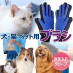 ペット用品 犬 猫 ペット ブラシ 犬用ブラシ 猫用ブラシ ペット用ブラシ グローブ お手入れ 両側手袋 1セット