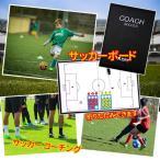【メール便 送料無料】サッカー コーチング 作戦盤 折りたたみボード サッカーボード コーチボード 戦略たてボード コーチズタクティクスボード クリップボード