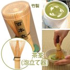 【メール便 送料無料】竹製 茶筌 抹茶 粉末 泡立て器 ツール 茶道 茶せん アクセサリー