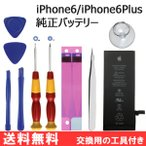 iPhone6 交換用 バッテリー交換用の工具付き