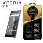 【メール便 送料無料】強化ガラスフィルム Xperia Z5 Xperia Z4 Xperia Z3 Xperia Z5 Compact Xperia Z5 Premium Xperia X performance エクスペリア