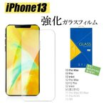 iPhoneXs XR Max X iphone7plusiphone5 phone6s 強化ガラス