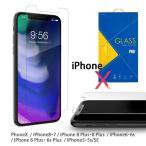 【全国送料無料/在庫有】 強化ガラス 液晶保護フィルム iPhone7 iPhone7Plus iPhone6 iPhone6s iPhone 強化ガラスフィルム 9H 0.26 mm 保護フィルム フィルム