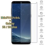 【メール便 送料無料】Samsung Galaxy S7 Edge / S8 / S8 plus 強化ガラスフィルム ラウンドエッジ加工 ギャラクシーs7 edge用保護シート 9H硬度強化ガラス