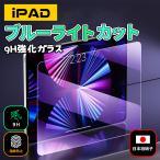 【メール便 送料無料】iPad Air/Air2 iPad mini4ブルーライトカット 強化ガラスフィルム 3D touch対応 液晶保護フィルム ラウンドエッジ加工