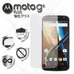 Motorola Moto G4 Plus強化ガラスフィルム(日本製素材)保護シート 3D touch対応 モトローラ 液晶保護フィルム ラウンドエッジ処理 表面硬度9H 超耐久 超薄型