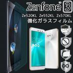 【メール便 送料無料】ZenFone 3 ガラスフィルム  ZE520KL / ZE552KL / ZS570KL対応 ASUS 液晶保護 透明 強化ガラス 国産