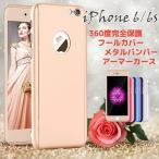 【メール便 送料無料】iPhone6s ケース 全面保護 360度フルカバー iPhone6 ケース iPhone6 plus ケース 強化ガラスフィルム iPhone 6 plusケース 手帳型 薄型