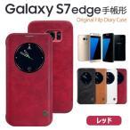 【メール便 送料無料】Galaxy S7 edge ケース 休眠機能付き 窓付き手帳型 本革 牛革 レザー保護ケース スマートフォンケース(docomo SC-02H / au SCV33)