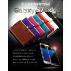 galaxy S7 edge ケース Galaxy S7 edge専用ケース 手帳型 レザー保護ケース スマートフォンケース (docomo SC-02H / au SCV33)