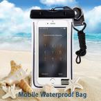 【メール便 送料無料】iPhone6/Samsung 防水ケース  スマートフォン用 防水保護等級IPX8 iPhone6s/plus/5s/Samsung Galaxy/Nexus/Xperia等 6インチ以内