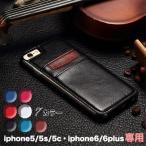 【メール便 送料無料】iPhone6s/Plus iPhone SE iPhone5 iPhone5s iPhone5c 本革 レザーケース カード収納付き アイフォーンケース 高品質 超耐磨 携帯便利