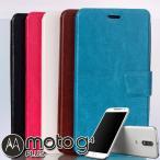 【メール便 送料無料】モトローラ スマートフォン Moto G4 Plusケース 手帳型 レザーケース 保護ケース スマートフォンケース 超軽量 高品質 超耐磨 携帯便利