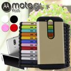 【メール便 送料無料】モトローラ スマートフォン Moto G4 Plusケース Motorola Moto G4 Plus 保護ケース スマートフォンケース 超軽量 高品質 超耐磨 携帯便利