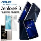 【メール便 送料無料】Asus Zenfone 3 ZE520KL ZE552KL ケース カバー 高品質TPU シリコン ケース 落下防止 防指紋 超薄型、軽量TPU素材 ケース ソフト クリア