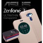 【メール便 送料無料】Asus Zenfone 3 ZE520KL(5.2インチ)保護カバー 窓付き 手帳型カバー 軽量 高品質 超薄型 超耐磨