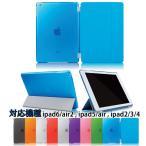 【メール便 送料無料3点セット】ipad2/3/4,ipad mini1/2/3/4,Pro9.7, Pro12.9,ipad5/air,ipad6/air2超軽量ケース スタンド機能 手帳型 ケース