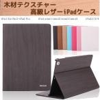 【メール便 送料無料 3点セット】ipad 保護ケース 木