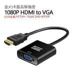金メッキコネクタ搭載1080P HDMI オス to VGAメスビデオ変換アダプタケーブル PC DVD HDTV用 HDMI VGA 変換 アダプター 1080P HDMI to VGA変換アダプタ