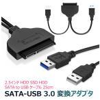 SATA-USB 3.0 変換アダプタ 2.5インチ HDD