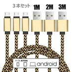 (1M*2M*3M)Micro USBケーブル 急速充電 高速データ転送 Android対応 3本セット Micro USBケーブル マイクロ usb ケーブル 高速充電ケーブル 高耐久ナイロン