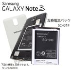 Galaxy Note3(SC-01F/SCL22)専用バッテリー 送料無料