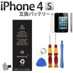 【メール便 送料無料  交換ツールセット付】 PSE独自認証 iPhone4S 専用 交換用 バッテリー【交換用の工具付き】3.7V 1430mAh【6ヶ月間保証】