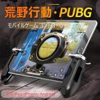 �����ư PUBG mobile ����ȥ��� ���֥�å� ���ޥ� ������ѥå� ����Ĵ����ǽ ���μ� �إ��å� �����ॳ��ȥ��顼 ������ �ͷ�ܥ���