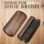 馬毛ブラシ 洋服ブラシ 靴ブラシ スーツブラシ 静電除去 木製長柄清掃用 (長11cm, 天然色)