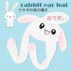 Other - 人気の白うさぎの帽子 耳が動くの うさぎ 耳 帽子 無地 可愛い動物帽子 手軽に変身 動物マスク パーティー 誕生日 バレンタイン