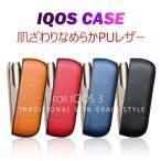 高級PUレザー アイコス3 ケース アイコス3ケース 新型 IQOS3対応 iQOS カバー 電子たばこ 本体 ヒートスティック 収納ホルダー iqos3 ケース 専用ケース