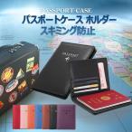 パスポートケース ホルダー トラベルウォレット スキミング防止 安全な海外旅行用 PUレザーパスポートカバー クレジットカード