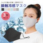 接触冷感マスク 冷感 アイスシルクコットン UVカット洗えるマスク 布 防菌 防臭 撥水 洗える 蒸れない  立体 接触極冷感マスク (3枚Set)