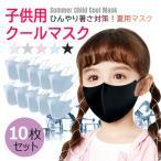 子供用 クールマスク冷感マスクUVカット 紫外線カット 防塵 日焼け防止 ウィルス対策 花粉対策 細菌 飛沫感染 夏用向け ひんやり 涼しい (10枚セット)
