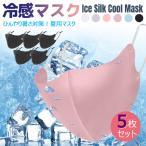 冷感 マスクアイスシルククールマスク夏用 涼しい  ひんやり速乾 接触冷感 洗える熱中症対策 クールマスクUVカット 繰り返し使える マスク (5枚セット)