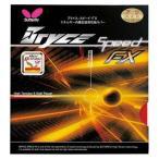 バタフライ(Butterfly) ラバー ブライススピードFX レッド 卓球