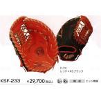 久保田スラッガー/軟式ファーストミット KSF-233 ミット 一塁手