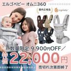 エルゴ 抱っこひも オムニ クールエア OMNI 360 抱っこ紐 メッシュ 5大特典 日本正規品 新生児対応 エルゴベビー ergobaby キャッシュレス決済5%還元
